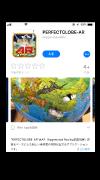 パーフェクトグローブエクサーEXARアプリ