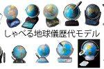しゃべる地球儀パーフェクトグローブの歴史